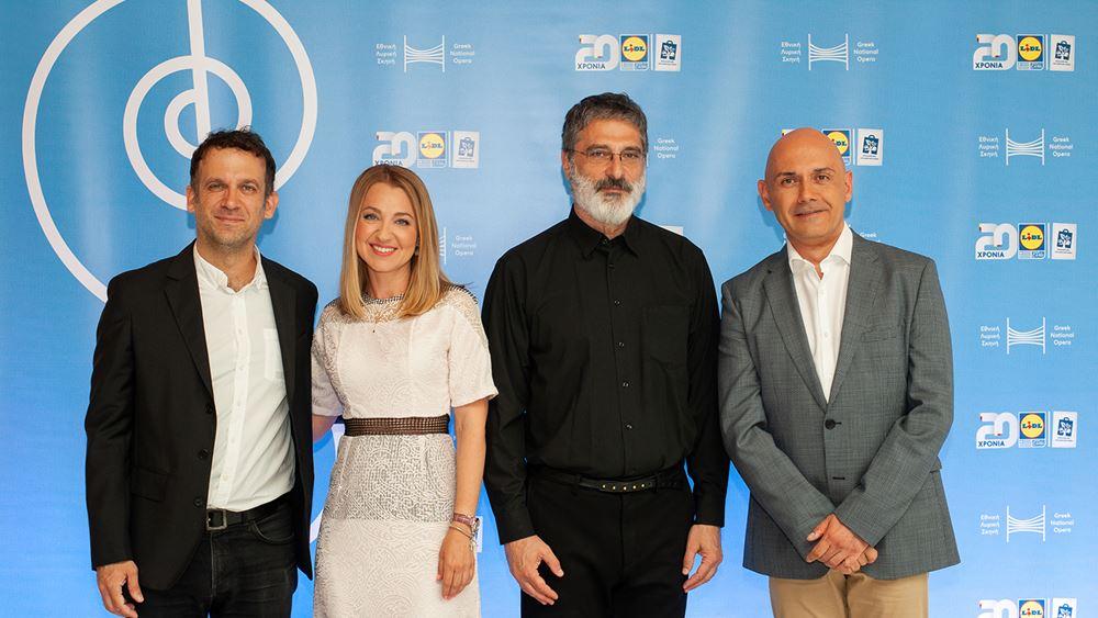 Η Lidl Ελλάς και η Εθνική Λυρική Σκηνή ενώνουν τις δυνάμεις τους
