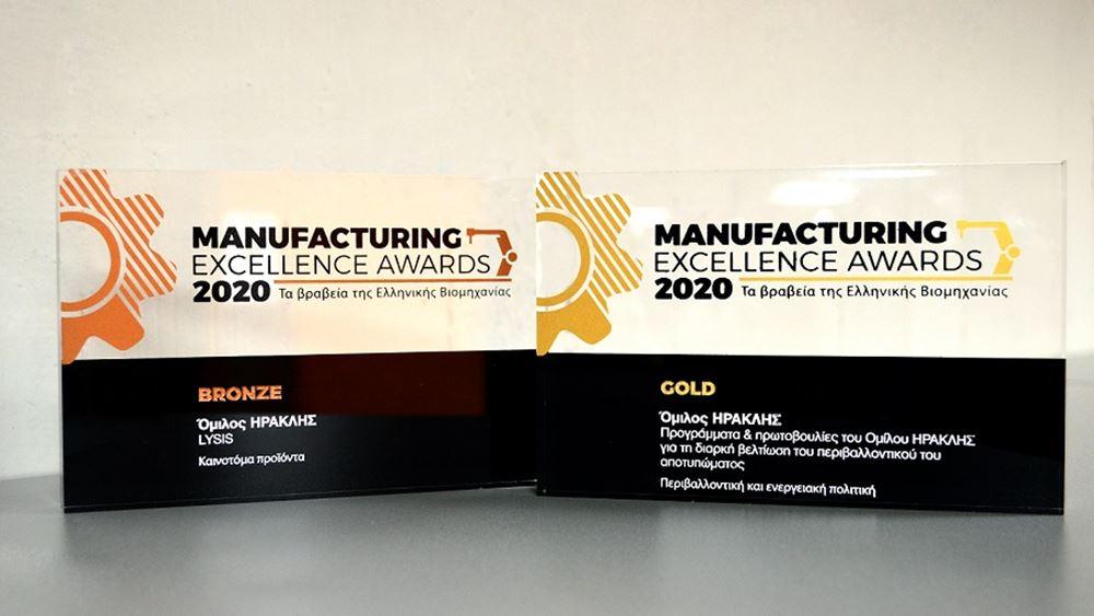 O Όμιλος ΗΡΑΚΛΗΣ ξεχώρισε στα Manufacturing Excellence Awards 2020