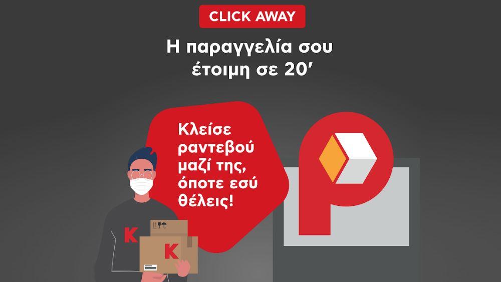 Στον Κωτσόβολο οι online αγορές γίνονται πιο γρήγορα από ποτέ με την υπηρεσία Pay&Collect και Quick Point