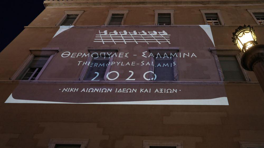 """Το λογότυπο του Επετειακού Έτους """"Θερμοπύλες – Σαλαμίνα 2020"""" στην πρόσοψη της Βουλής"""