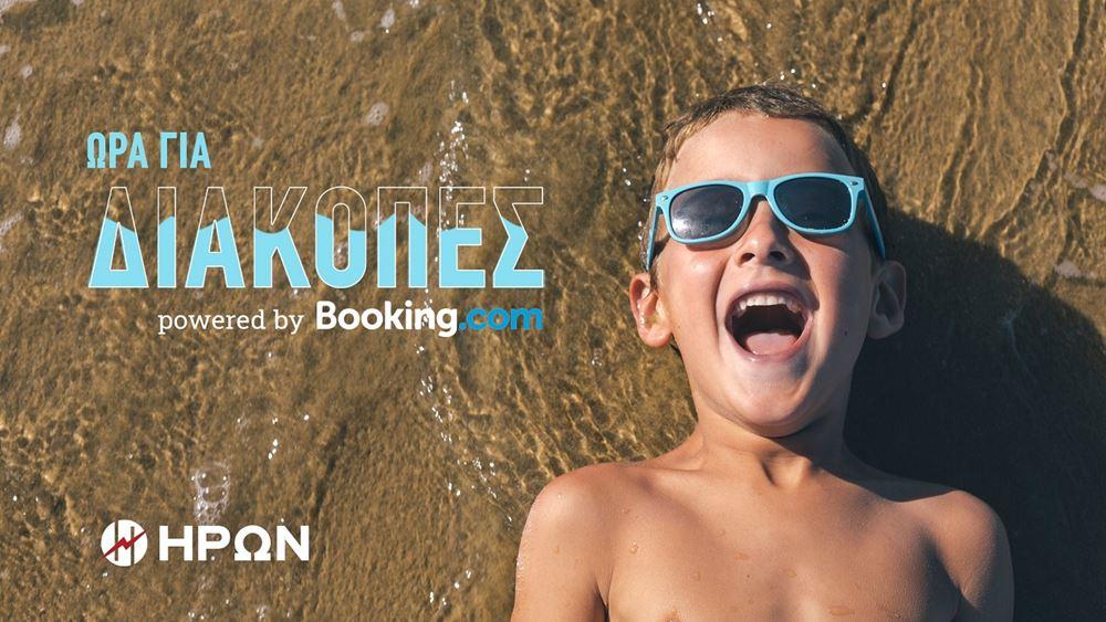 Στρατηγική συνεργασία της ΗΡΩΝ με την Booking.com