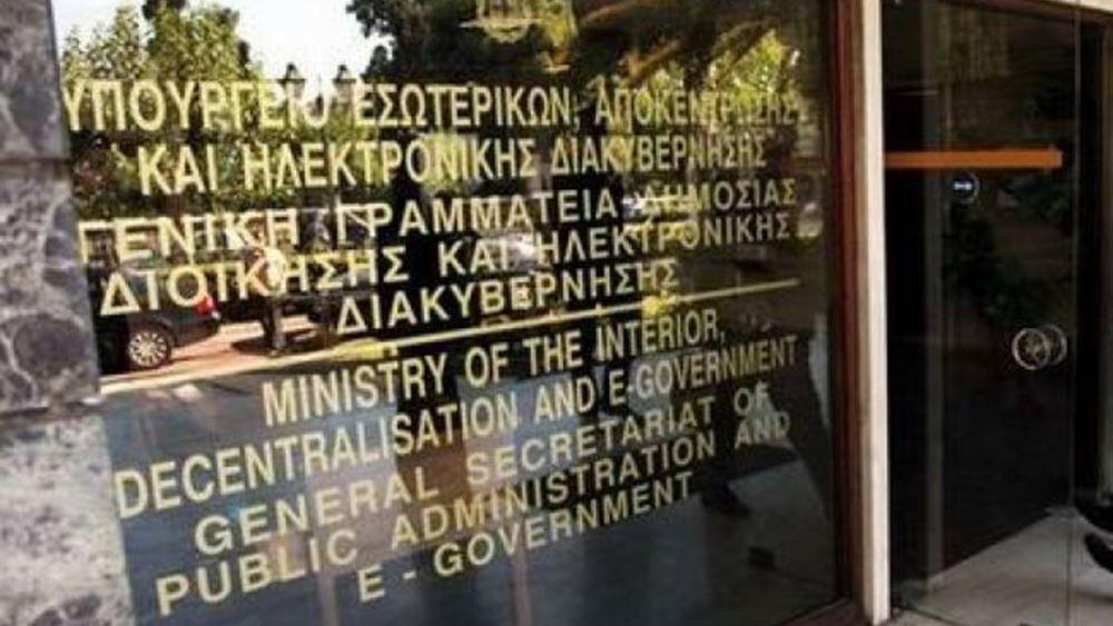 Νέα χρηματοδότηση 85 εκατ. ευρώ στους δήμους