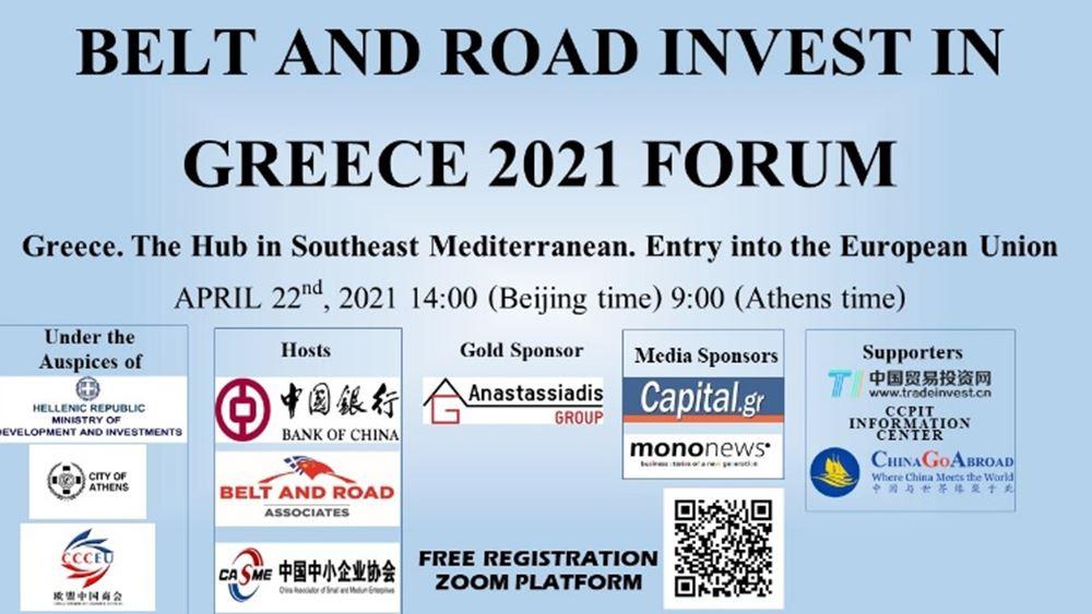 """Στις 22 Απριλίου το online forum """"BELT AND ROAD INVEST IN GREECE 2021 FORUM"""""""