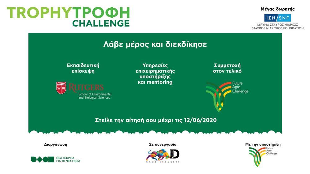 """Παράταση έως τις 12 Ιουνίου για τις αιτήσεις συμμετοχής στον διαγωνισμό """"Trophy-Τροφή Challenge"""""""