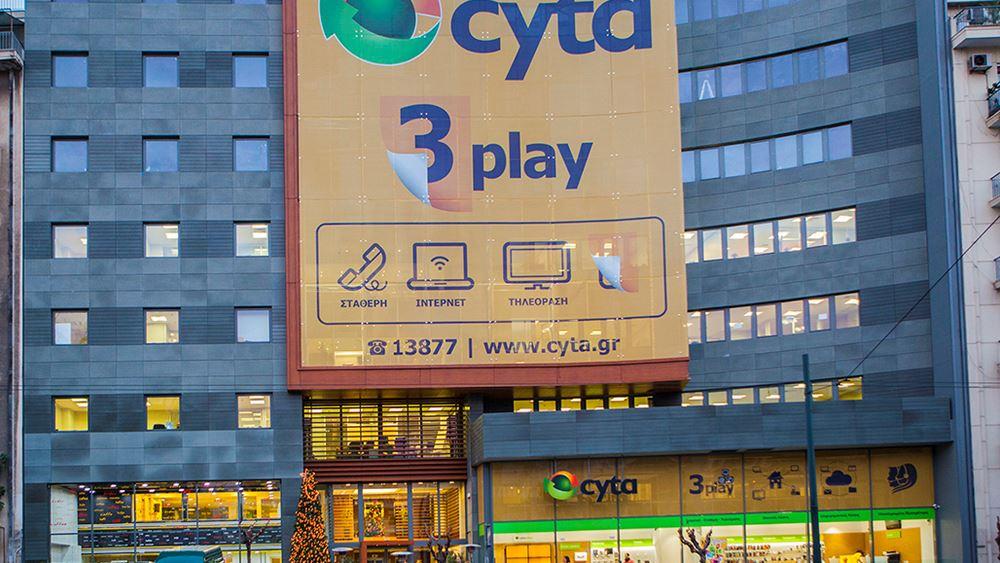 Υποβάλλονται οι δεσμευτικές προσφορές για τη Cyta Ελλάδος