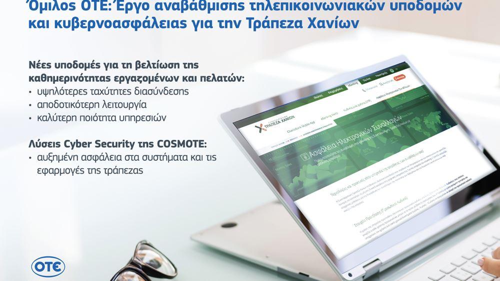 Όμιλος ΟΤΕ: Νέο έργο αναβάθμισης τηλεπικοινωνιακών υποδομών και κυβερνοασφάλειας για την Τράπεζα Χανίων