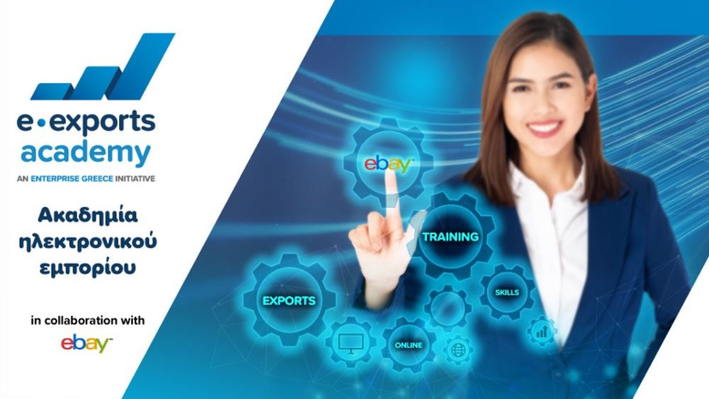Enterprise Greece και eBay επεκτείνουν τη συνεργασία τους για ενίσχυση των ελληνικών εξαγωγών
