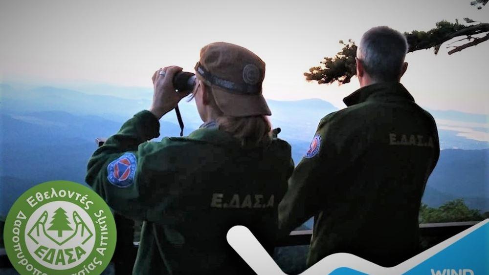H WIND καλύπτει τις ανάγκες επικοινωνίας των Εθελοντών Δασοπυροσβεστών
