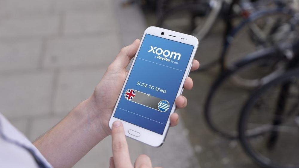 PayPal: Πλήρως διαθέσιμη και στην Ελλάδα η υπηρεσία μεταφοράς χρημάτων Xoom