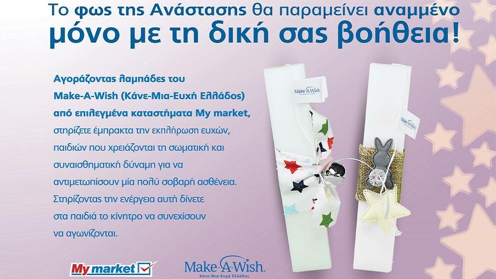 Τα My market υποστηρίζουν έμπρακτα το έργο του Make-A-Wish