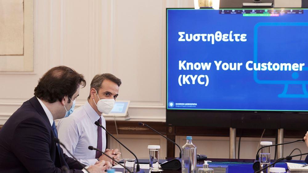 Η τεχνολογία σύμμαχος του πολίτη - Παρουσιάστηκε η εφαρμογή αυτόματης επικαιροποίησης στοιχείων Know your Customer