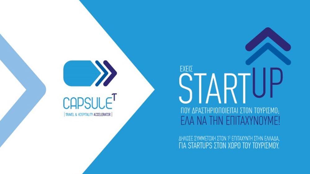 Ξεκίνησαν οι αιτήσεις για το πρόγραμμα του ΞΕΕ για τις νεοφυείς επιχειρήσεις, CapsuleT