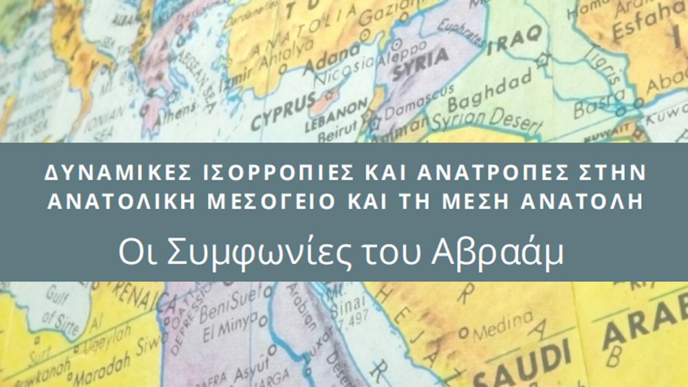 """Τι αναφέρθηκε στην εκδήλωση του ΔΙΚΤΥΟΥ για τις """"Συμφωνίες του Αβραάμ"""" και τη γεωπολιτική τους σημασία για τη Μέση Ανατολή"""