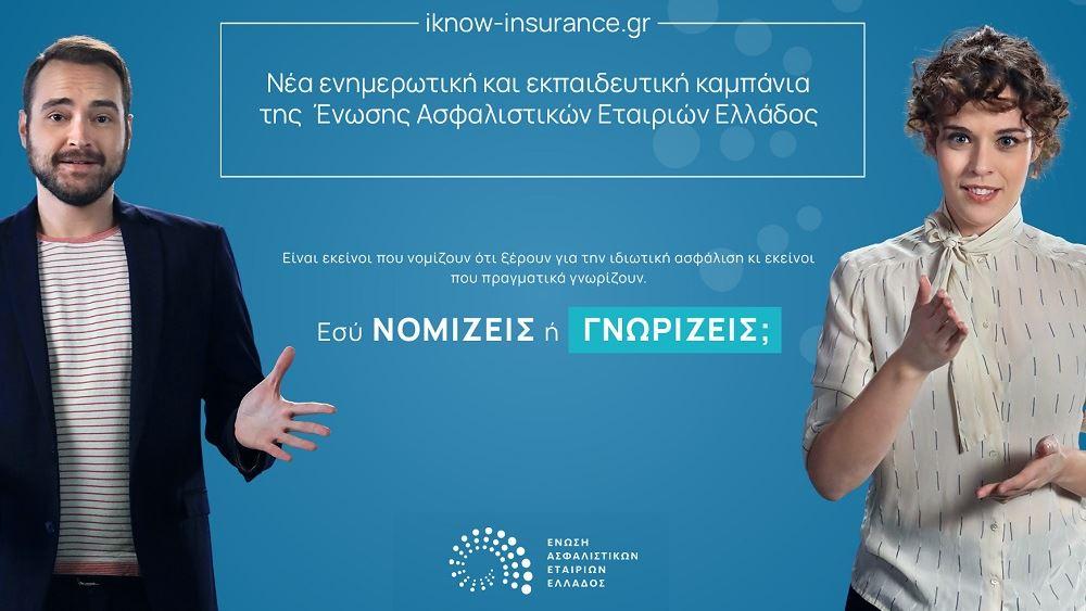 Νέα ψηφιακή εκπαιδευτική καμπάνια της ΕΑΕΕ για την ιδιωτική ασφάλιση