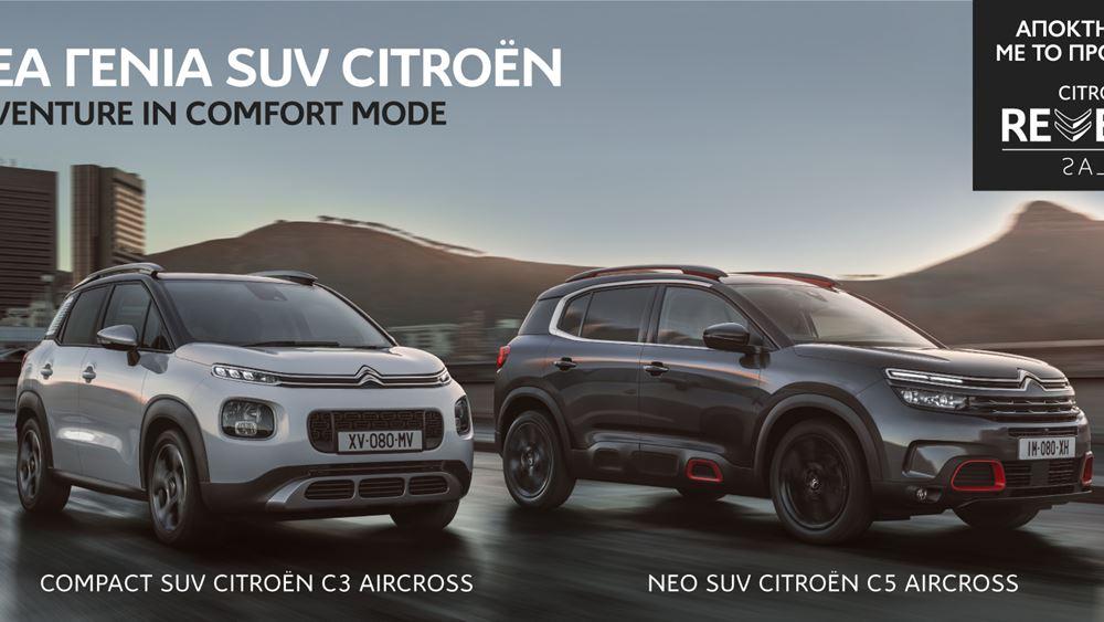 Πρόγραμμα ανταλλαγής Citroen Reverse Sales