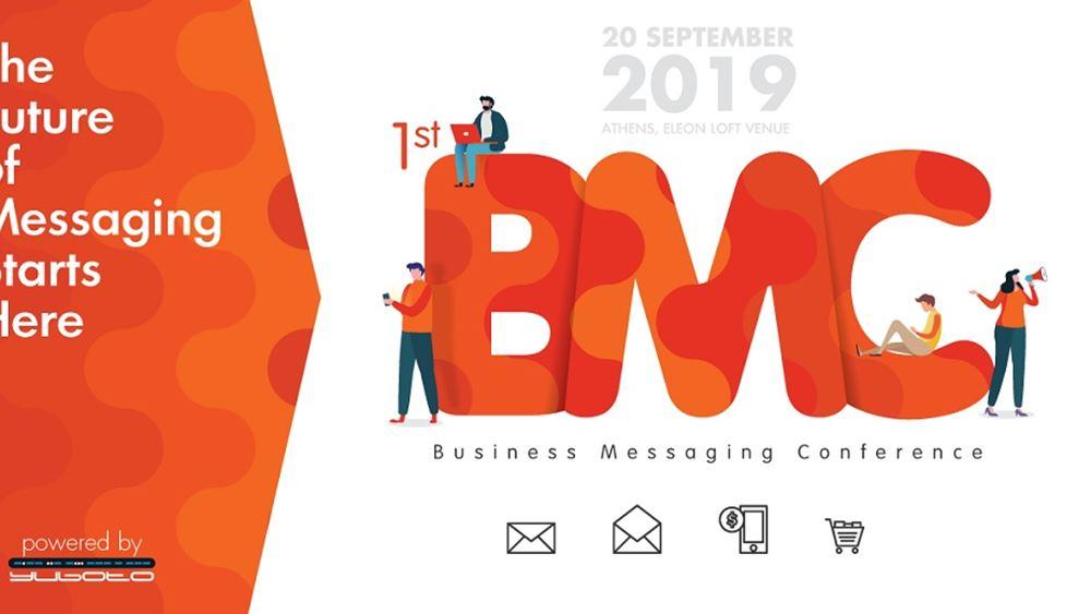 """Η Yuboto διοργανώνει στην Αθήνα το 1ο συνέδριο """"Business Messaging"""""""