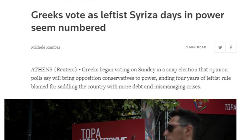 Reuters: Τελειώνουν οι μέρες της αριστερής κυβέρνησης που φόρτωσε την Ελλάδα με περισσότερο χρέος