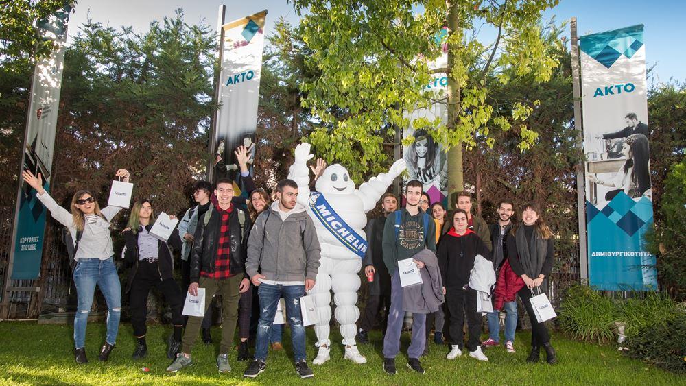 Η Michelin ενώνει τις δυνάμεις της με τους σπουδαστές του ΑΚΤΟ