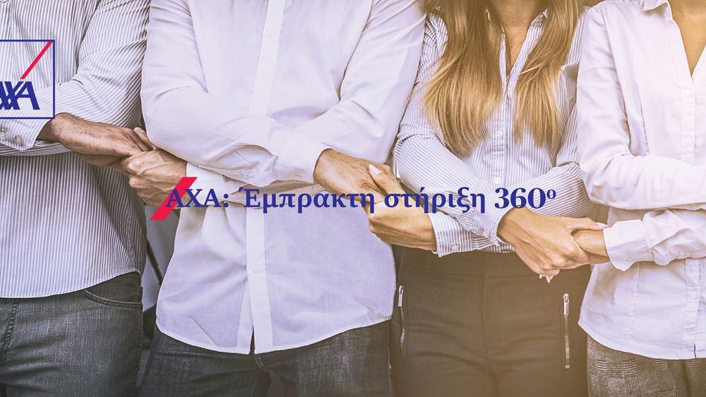 Ενέργειες στήριξης από την AXA
