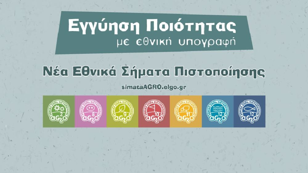 Έξι νέα εθνικά σήματα πιστοποίησης τροφίμων AGRO από τον ΕΛΓΟ-ΔΗΜΗΤΡΑ