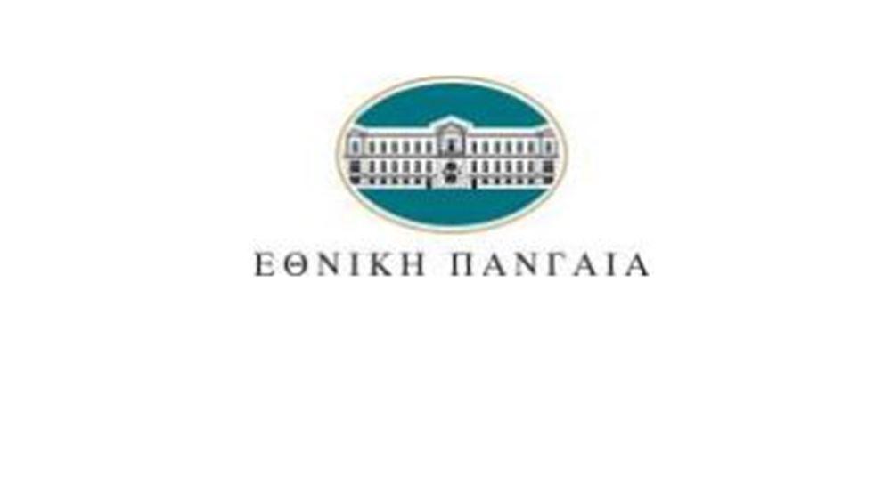 Εθνική Πανγαία: Επιτυχής ολοκλήρωση της έκδοσης κοινού ομολογιακού 300 εκατ. ευρώ