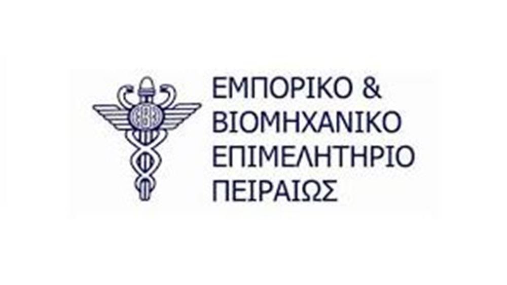 Προτάσεις και θέσεις του ΕΒΕΠ για την ποιοτική ανάπτυξη της κρουαζιέρας στο λιμάνι του Πειραιά