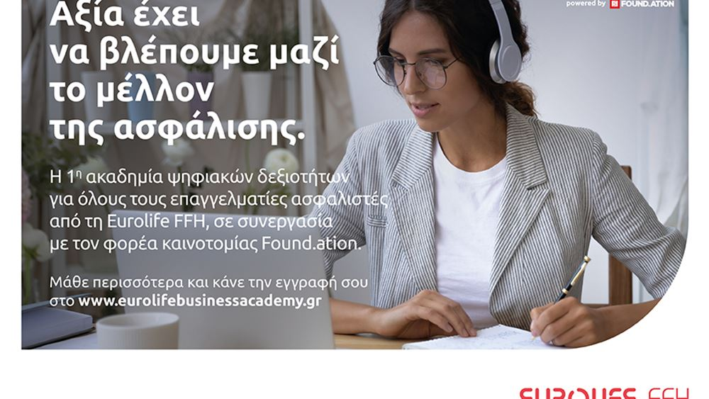 Eurolife Business Academy: αξία έχει να βλέπουμε μαζί το μέλλον της ασφάλισης
