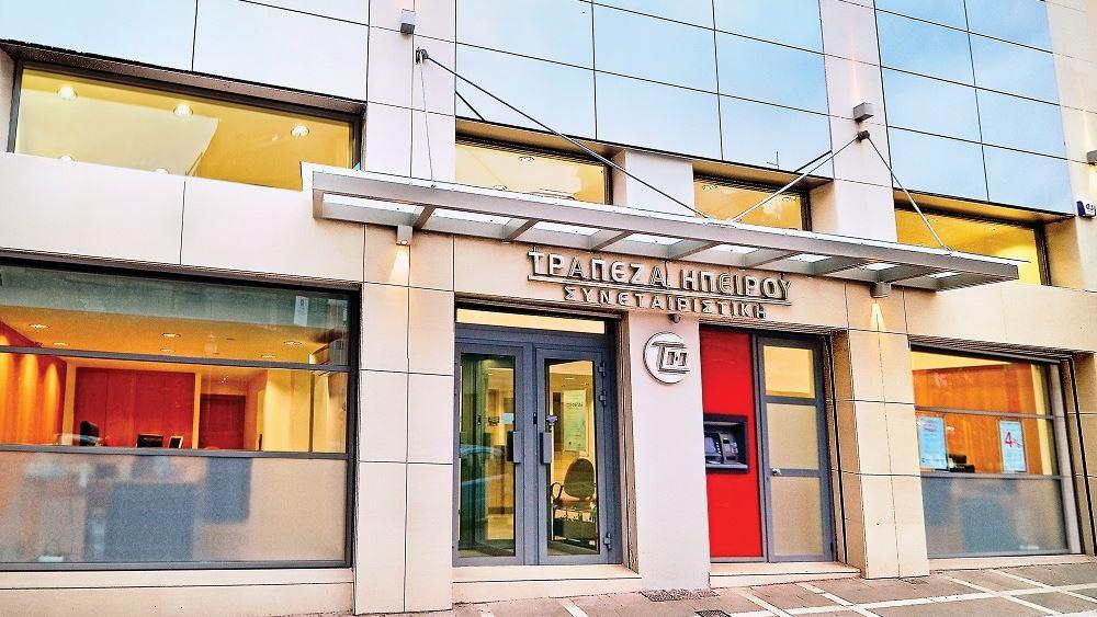 Συνεταιριστική Τράπεζα Ηπείρου: Επεκτείνει το μέτρο αναστολής δόσεων για τις τουριστικές επιχειρήσεις