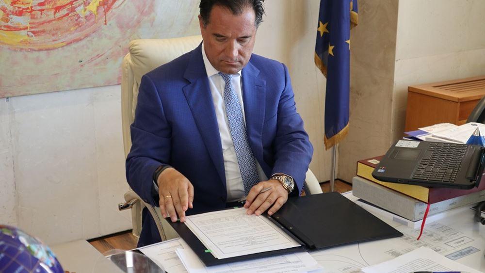Γεωργιαδης Συμφωνια ΗΑΕ 2020