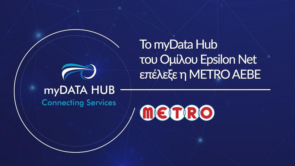 Το myData Hub του Ομίλου Epsilon Net επέλεξε η METRO ΑΕΒΕ
