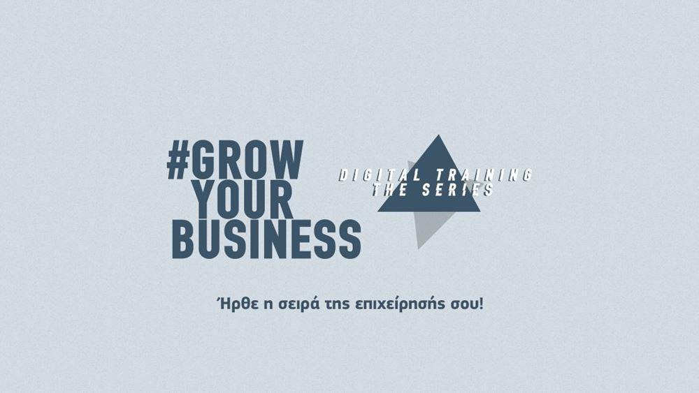 Το #GrowYourBusiness Digital Training γίνεται σειρά