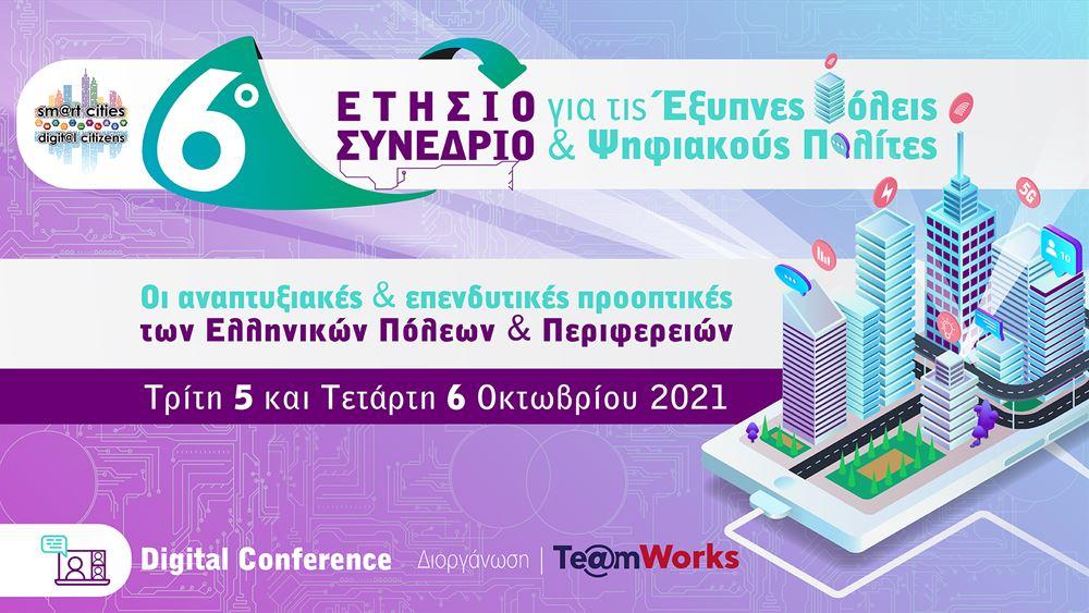 """Σήμερα και αύριο η διεξαγωγή του 6ου Ετήσιου Συνεδρίου """"Sm@rt Cities Digit@l Citizens"""""""