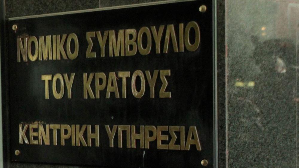 Νομικό Συμβούλιο Κράτους