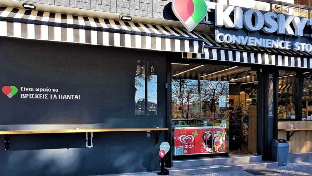Kiosky's Convenience Stores: Επένδυση στο franchise με στόχο τα 100 καταστήματα έως τέλος του έτους