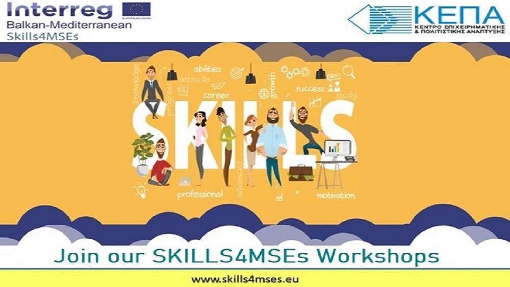 Δωρεάν workshops από ΚΕΠΑ για την ανάπτυξη ήπιων δεξιοτήτων μικρών επιχειρηματιών, εργαζομένων, ανέργων