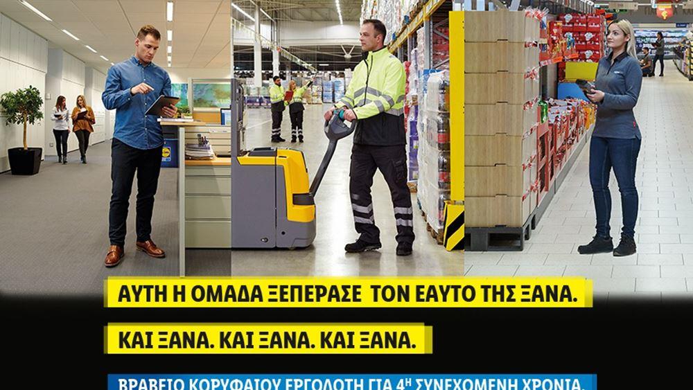 """Η Lidl Ελλάς """"Κορυφαίος Εργοδότης"""" σε Ελλάδα και Ευρώπη για 4η συνεχόμενη χρονιά"""