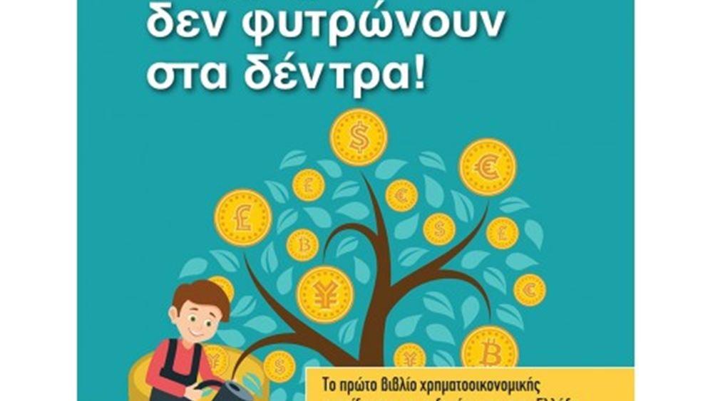 """""""Τα χρήματα δεν φυτρώνουν στα δέντρα"""" του Νικολάου Δ. Φίλιππα, το πρώτο βιβλίο χρηματοοικονομικής εκπαίδευσης για παιδιά"""