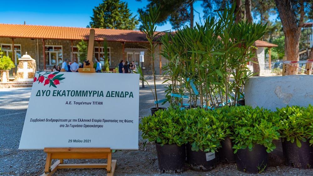 ΤΙΤΑΝ και ΕΕΠΦ φυτεύουν το δένδρο 2.000.000 με αφορμή τα 70 χρόνια της ΕΕΠΦ