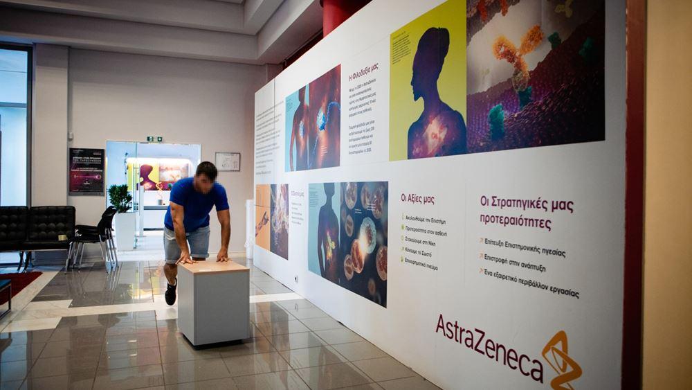 Η AstraZeneca γιόρτασε τα 30 χρόνια λειτουργίας της
