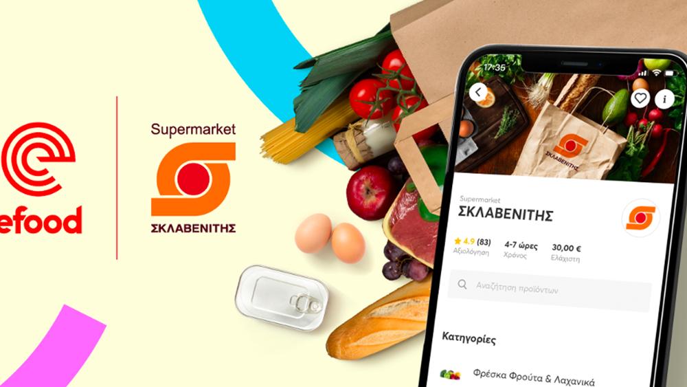 Επεκτείνεται δυναμικά η συνεργασία efood και Supermarkets ΣΚΛΑΒΕΝΙΤΗΣ σε νέες πόλεις!