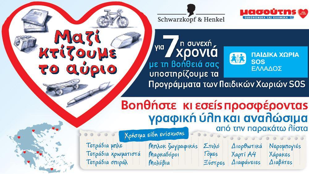 """Μασούτης και Henkel μαζίστο πλευρό των """"Παιδικών Χωριών SOS Ελλάδος"""" για 7η σχολική χρονιά"""