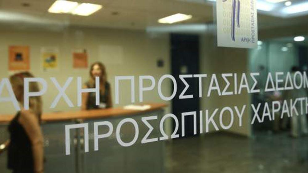 Αρχή Προστασίας Δεδομένων: Επαρκή τα μέτρα ασφάλειας κατά την επικύρωση εγγράφων που παράγονται από το gov.gr