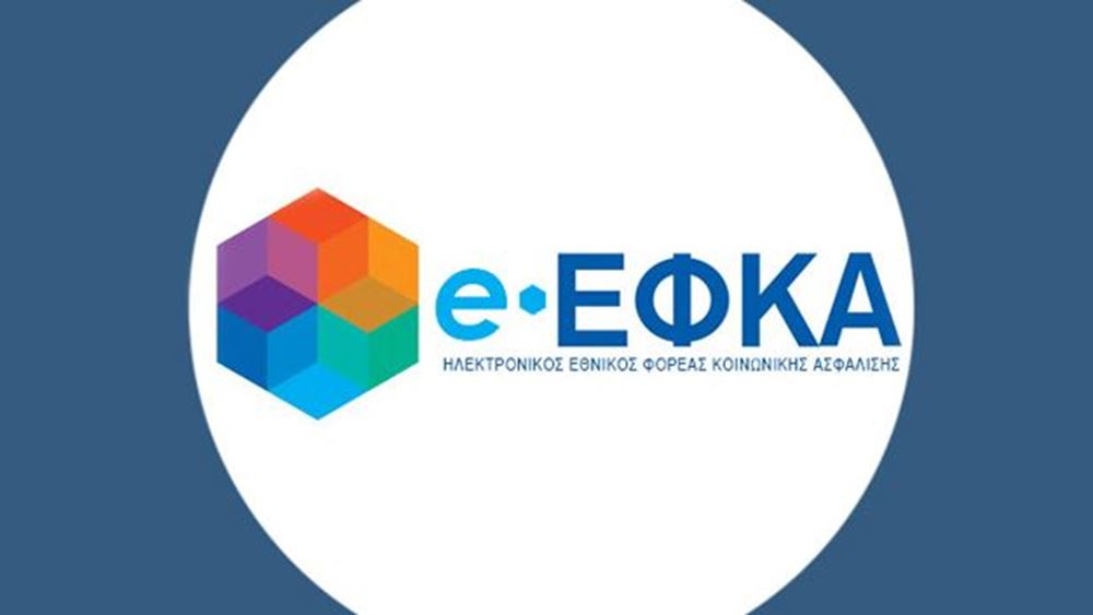 e-ΕΦΚΑ: Αναρτήθηκαν τα ειδοποιητήρια ασφαλιστικών εισφορών Δεκεμβρίου 2020 για τους μη μισθωτούς