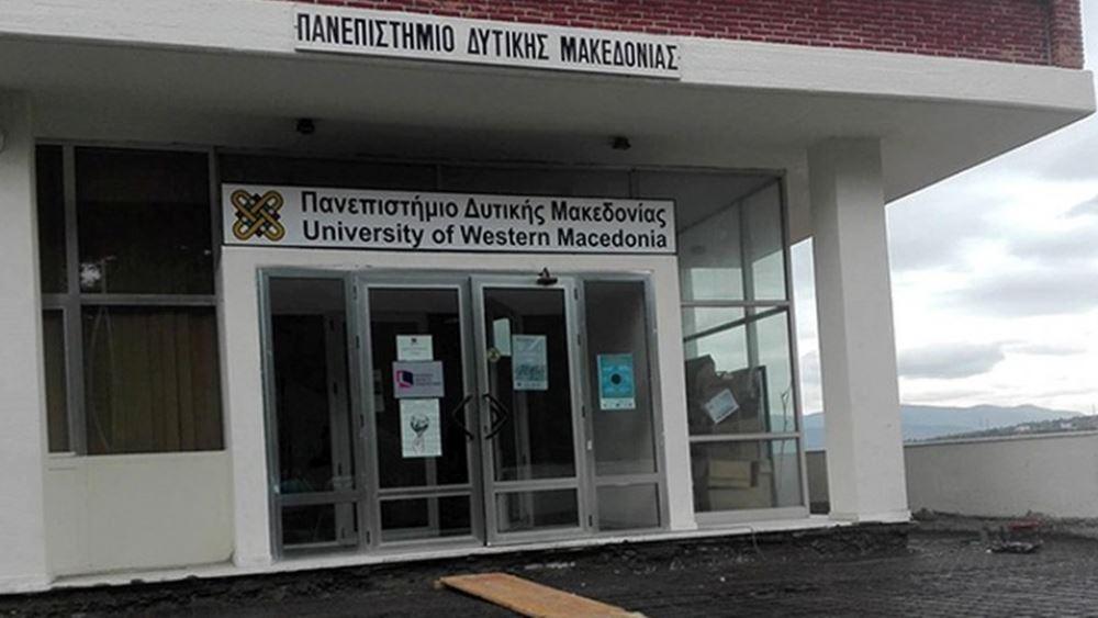 Άνοιξαν οι κάλπες για την ανάδειξη νέων πρυτανικών αρχών στο Πανεπιστήμιο Δυτικής Μακεδονίας