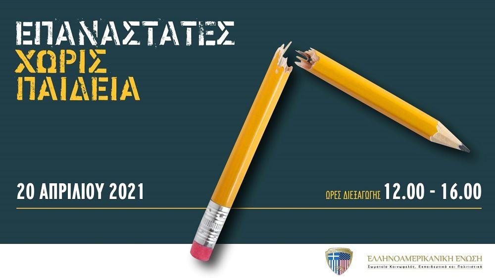 Ελληνοαμερικανική Ένωση: Διαδικτυακή Ημερίδα «Επαναστάτες Χωρίς Παιδεία», στις 20 Απριλίου