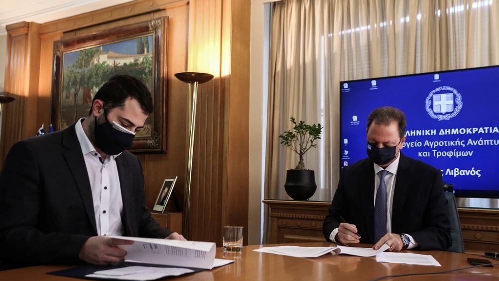 Σύμβαση για το Διαχειριστικό Σχέδιο Βόσκησης της Περιφέρειας 24.02.2021Στερεάς Ελλάδας