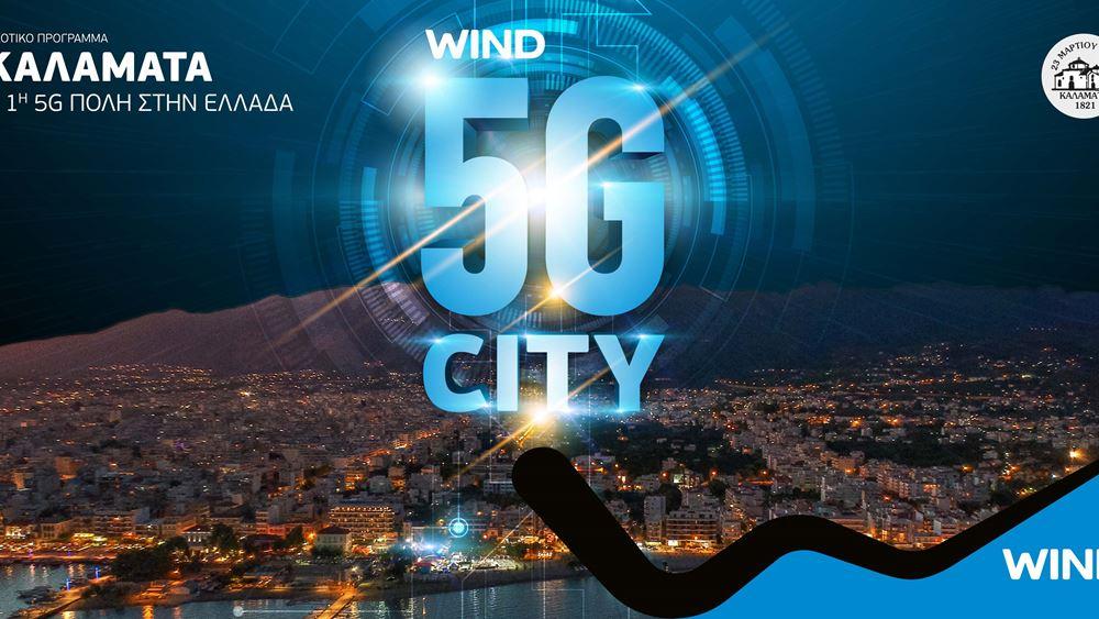 Με ταχύτητες 5G η WIND στην 84η ΔΕΘ