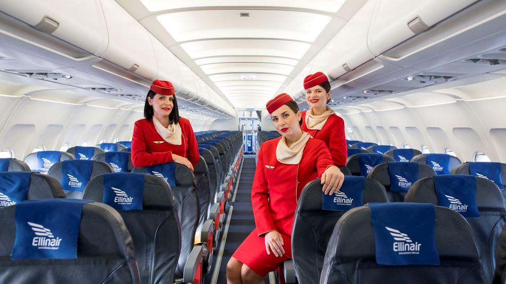 Νέα εμπορική πολιτική της Ellinair με σημαντικά οφέλη για τους επιβάτες