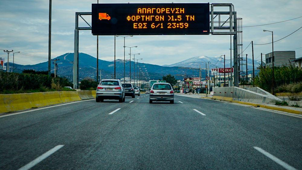 Έκτακτη απαγόρευση κυκλοφορίας φορτηγών άνω του 1,5 τόνου