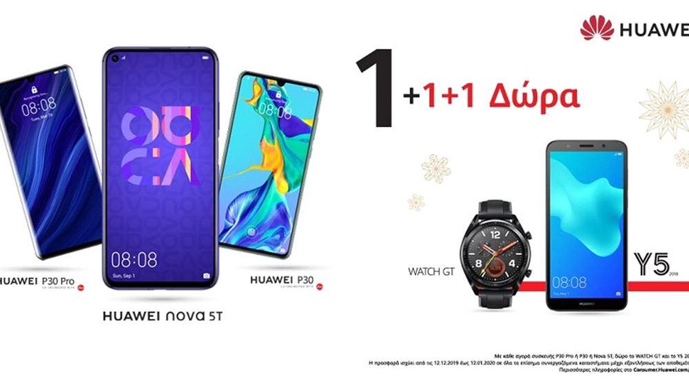 Η Huawei δίνει 1 + 1 + 1 λόγους για να χαρείτε τις γιορτές!